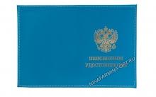 Чехол для пенсионного удостоверения PEN-005