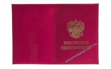 Чехол для пенсионного удостоверения PEN-008